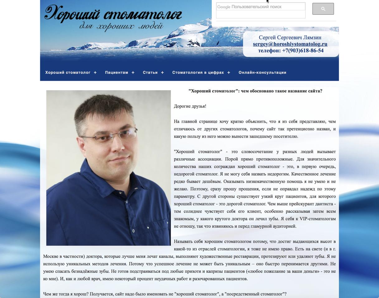 Сергей Лямзин – horoshiystomatolog.ru