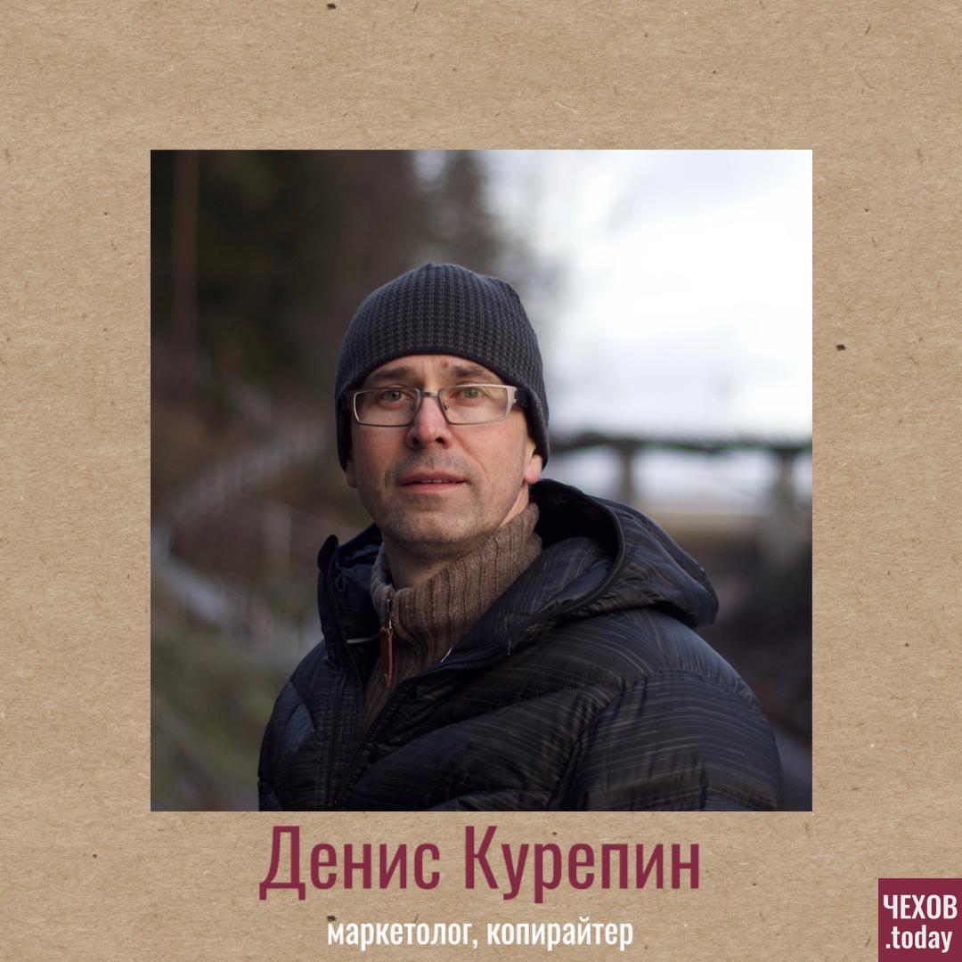 Команда ЧЕХОВ.today – Денис Курепин -2