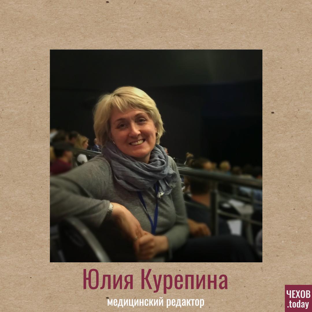 Команда ЧЕХОВ.today – Юлия Курепина— в фокусе