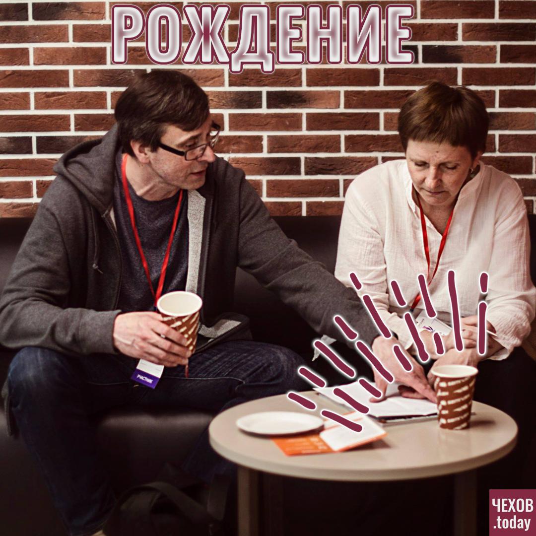 Кто придумал ЧЕХОВ.today – РОЖДЕНИЕ