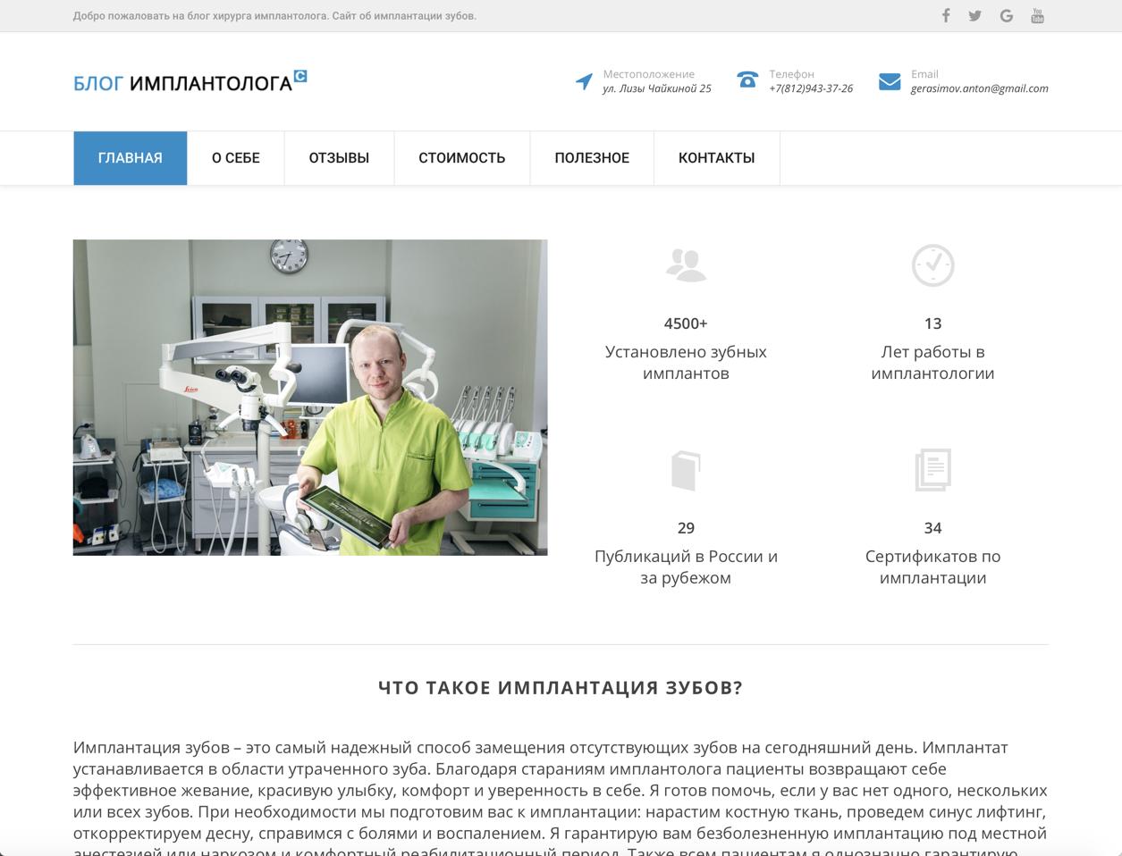 Антон Герасимов – implantolog.spb.ru
