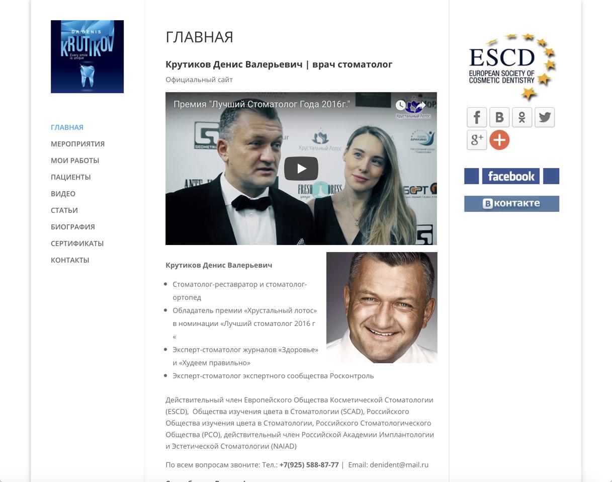 Денис Крутиков – denis-krutikov.ru