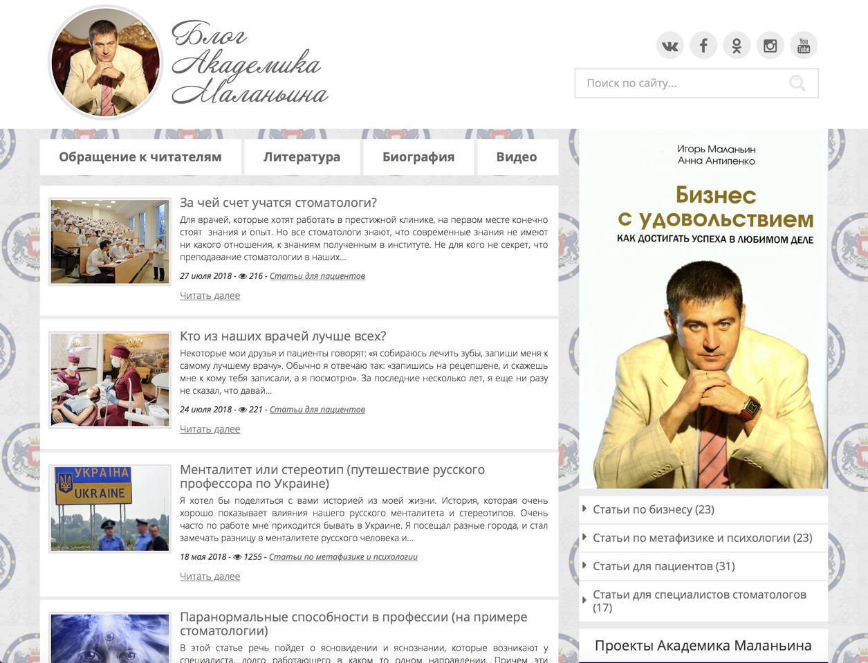 Игорь Маланьин – malanin-blog.com