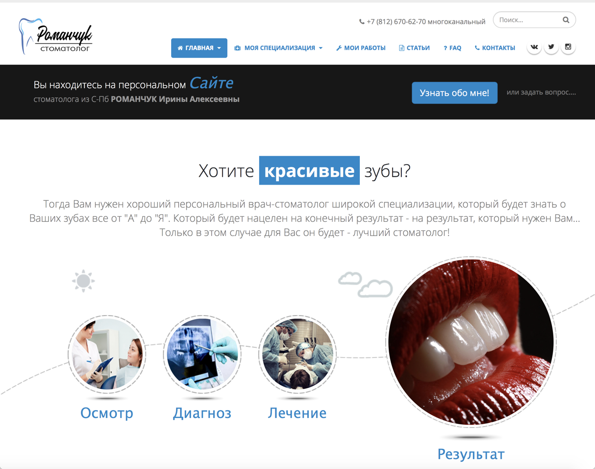 Ирина Романчук – стоматолог-романчук.рф