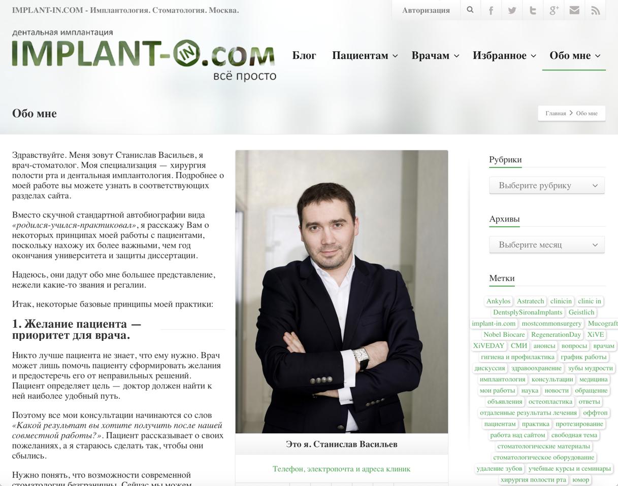 Станислав Васильев – implant-in.com