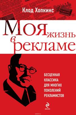 Moya-zhizn-v-reklame.-Klod-Hopkins-250