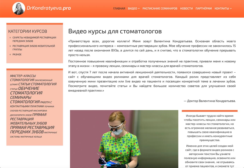 Валентина Кондратьева – drkondratyeva.pro
