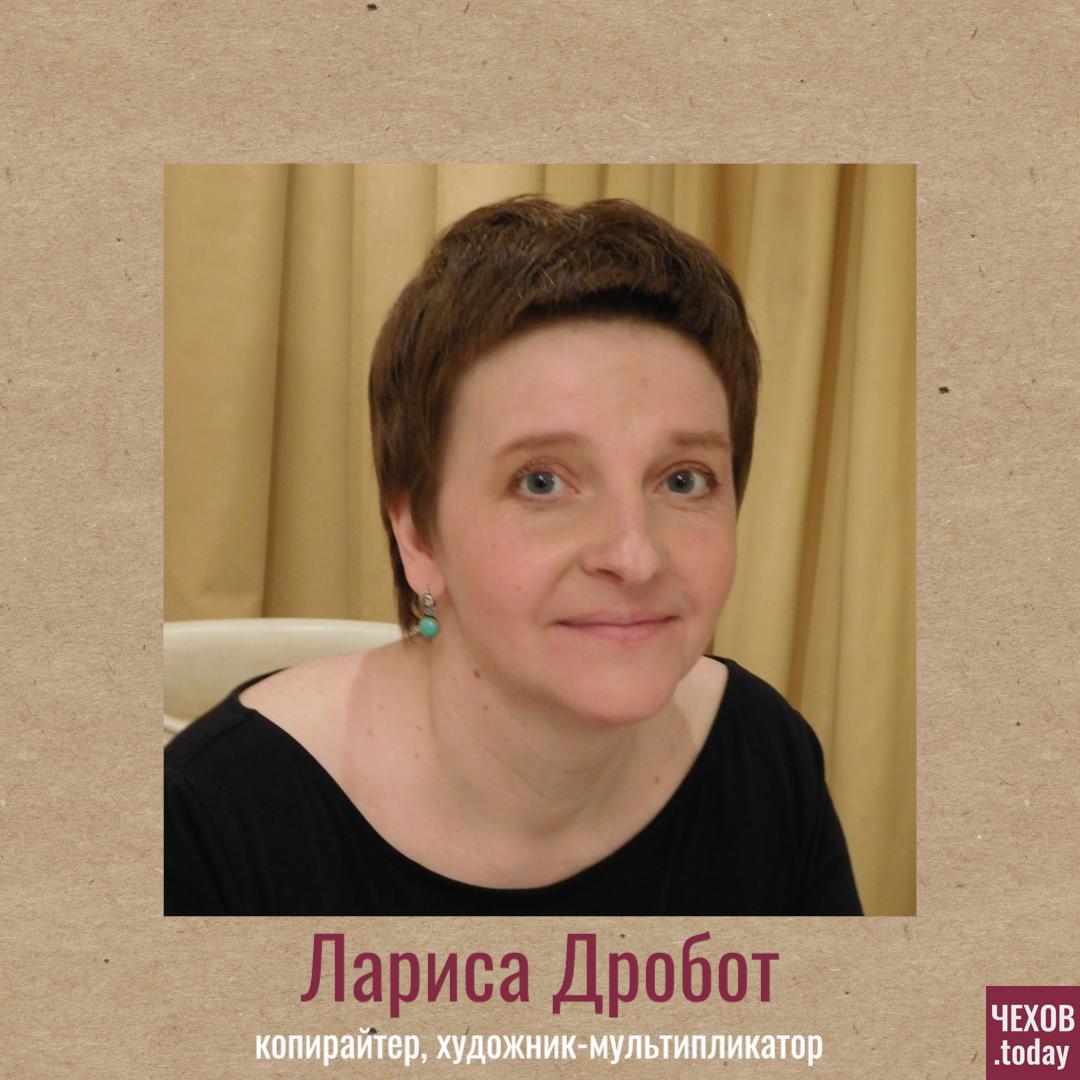 Команда ЧЕХОВ.today – Лариса Дробот