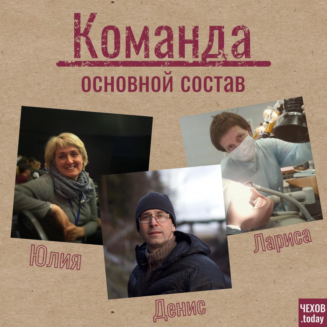 Команда ЧЕХОВ.today – Основной состав– 2