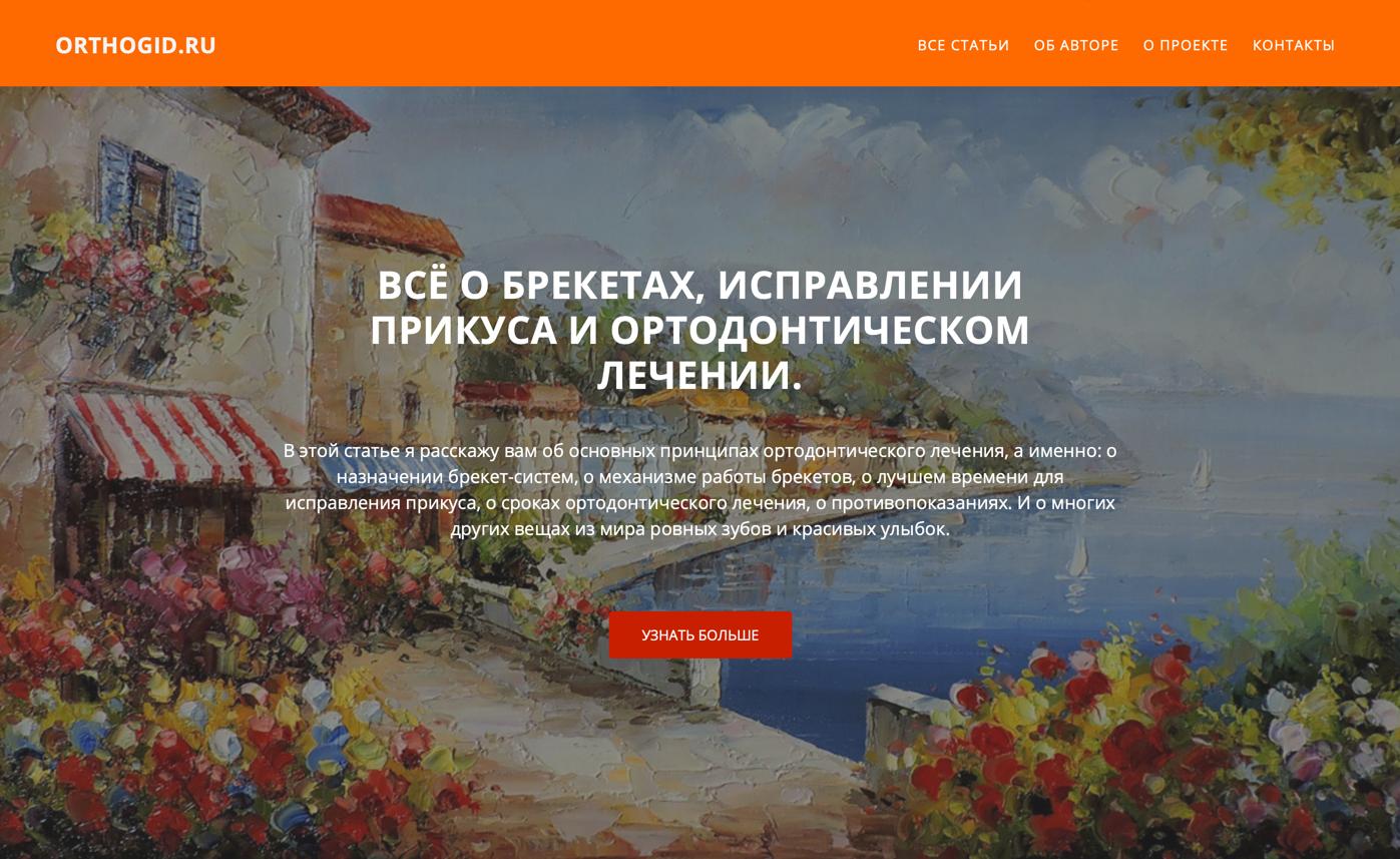 Владислав Панков – orthogid.ru
