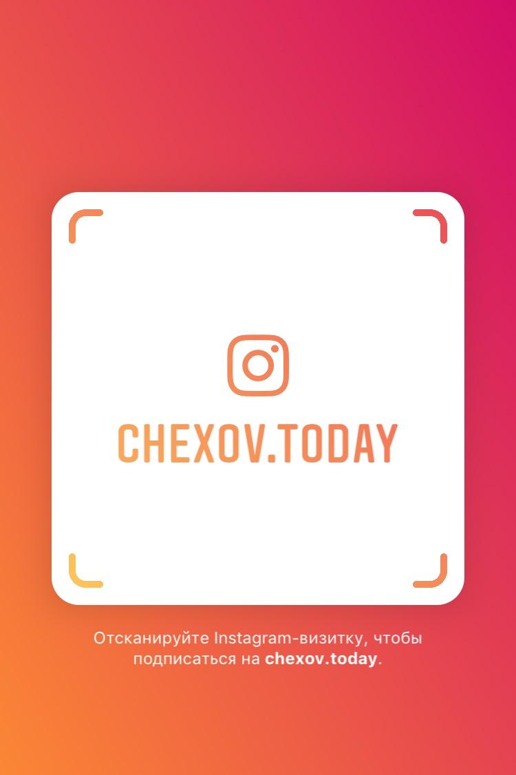 Инстаграм визитка ЧЕХОВ.today