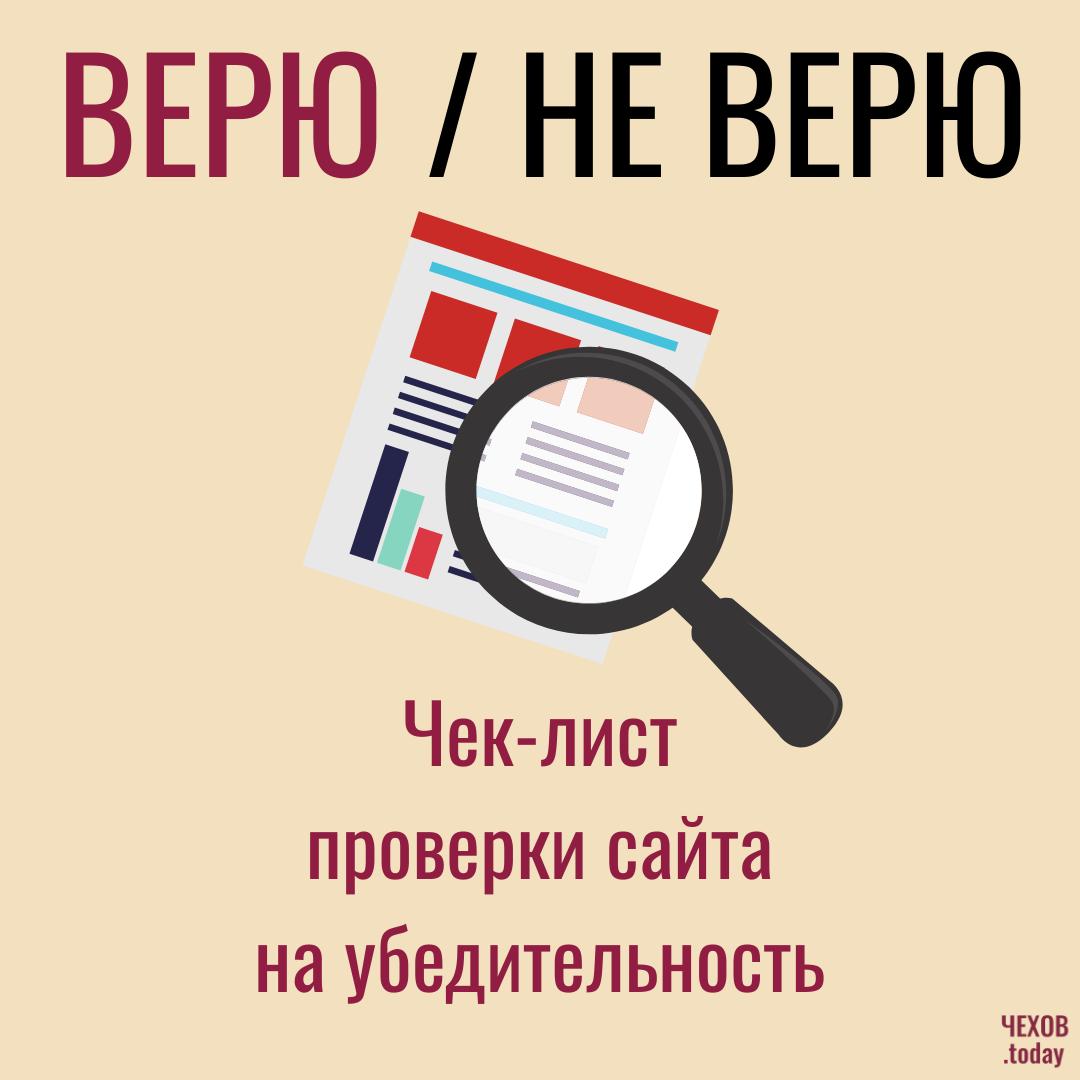Проверка сайта на убедительность «ВЕРЮ – НЕ ВЕРЮ»