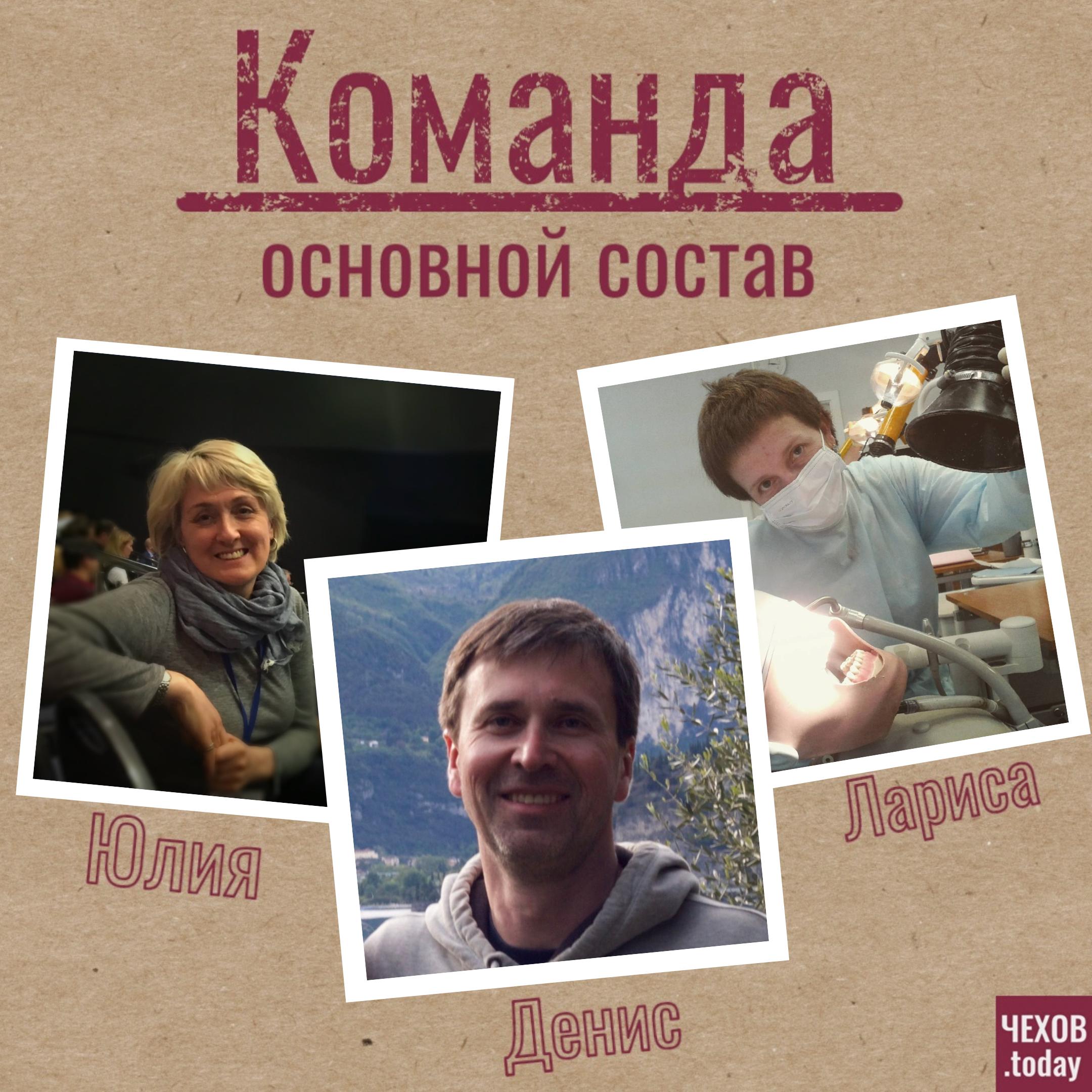 ЧЕХОВ.today — основной состав — моя фотка размыта но с улыбкой