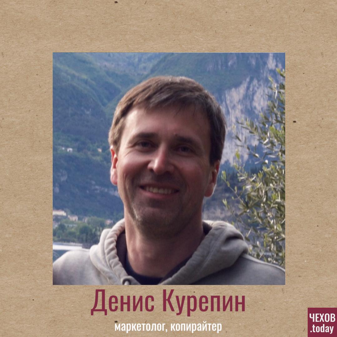 Команда ЧЕХОВ.today – Денис Курепин -3